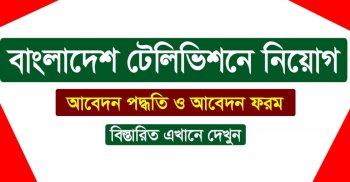 বাংলাদেশ টেলিভিশন – বিটিভি নিয়োগ বিজ্ঞপ্তি