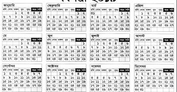 বাংলাদেশ — ২০১৯ সালের সরকারি ছুটির তালিকা