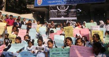 ভিকারুননিসার অধ্যক্ষসহ ৩ শিক্ষক বরখাস্ত, ক্লাস-পরীক্ষা বন্ধ