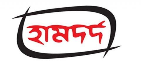 হামদর্দ ল্যাবরেটরীজে নিয়োগ বিজ্ঞপ্তি ২০১৯